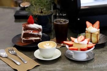 板橋站   Be The Light 新店址 自家烘焙咖啡豆 草莓蛋糕/布丁/吐司