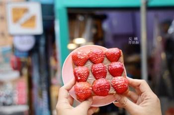 海山站   反轉厚奶酥土城店  奶酥厚片界LV  巧克力草莓奶酥厚片/蜜香酥皮奶酥