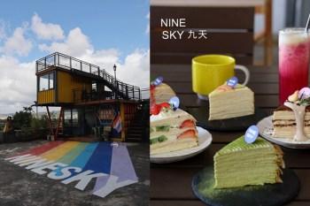 新北三峽   NineSky 九天 半山腰貨櫃咖啡屋 40層千層蛋糕  超好拍彩虹景點