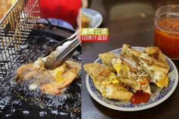 圓山站   重慶豆漿炸蛋餅  大龍峒大龍市場必吃早餐