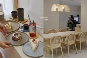 港墘站 | AROS Coffee 一縷光佐以咖啡甜點 享受一隅片刻的純白悠閒時光 文末附菜單