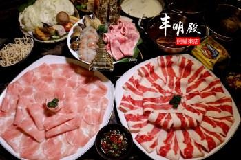中山國小站   丰明殿民權東店 霸王龍蝦干貝鮑魚和牛鍋 飲料 霜淇淋無限供應 打卡送肉盤