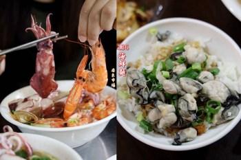 科技大樓站   136海鮮麵(1+2訪) 安東市場痛風海鮮料理 鮮蚵豬油拌飯 食尚玩家推薦