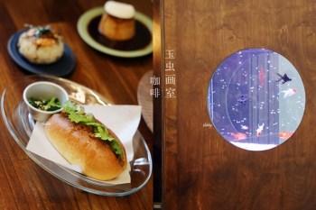 南港站   玉虫画室 畫室文藝融合咖哩/咖啡香