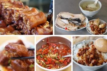 土城美食   陳家莊魯肉飯 偏甜偏肥 豬腳小菜也很強 免費小魚乾辣椒