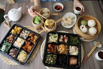 台北福華大飯店 珍珠坊-港點粵菜27品外帶自取88折 單品餐點才20多元