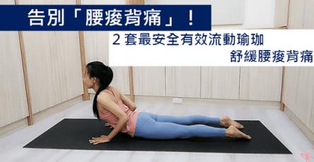 腰痠背痛 Backache