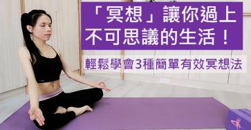 冥想 meditation