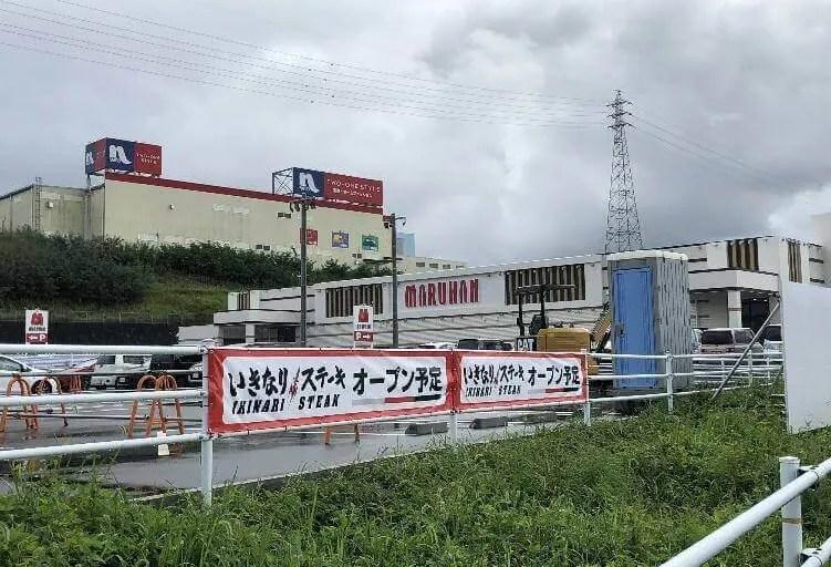 【名張市】お待たせしました!いきなりステーキ名張店が本日オープン!
