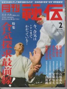 月刊秘伝201202