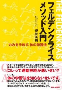 feldenkrais book