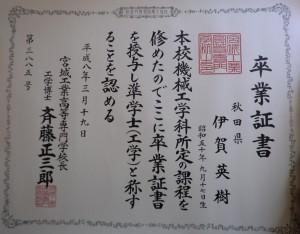 高専卒業証書