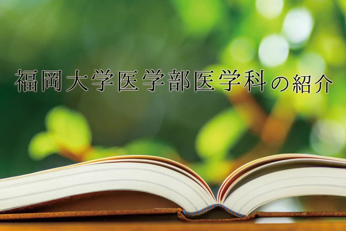 福岡大学医学部医学科の紹介