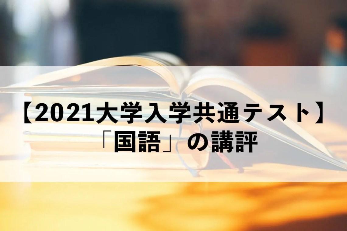 【2021大学入学共通テスト】PMD医学部専門予備校のプロ講師である中村智先生が「国語」を講評です。