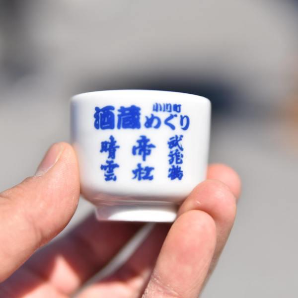 小川町の3蔵の名称入りお猪口