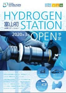 水素ステーション とやま