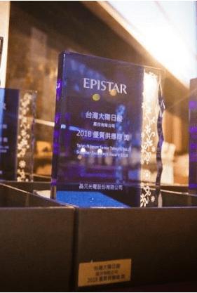 Supplier Excellence Award