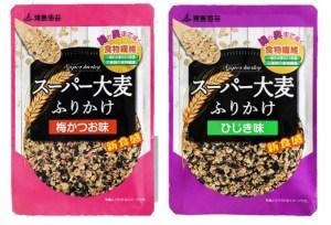 「スーパー大麦ふりかけ(梅かつお味・ひじき味)」