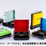 「カセットフー マーベラスⅡ」岩谷産業創業 90 周年限定モデル