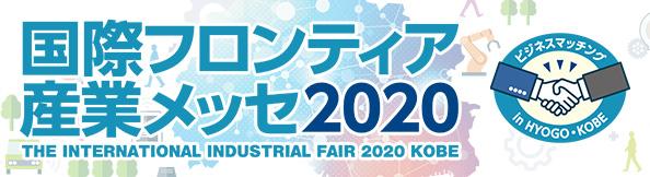 国際フロンティア産業メッセ2020