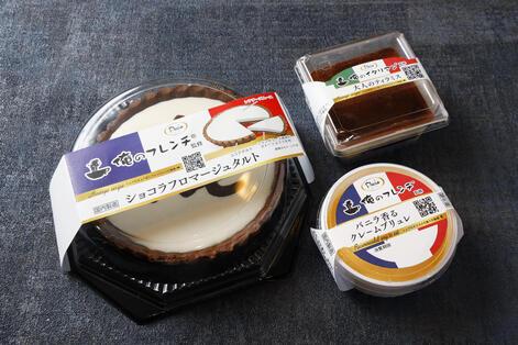 「ショコラフロマージュタルト」「バニラ香るクレームブリュレ」「大人のティラミス」の3種類