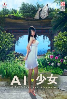 AI-Shoujo / AI-Girl (AI*少女) Free Download