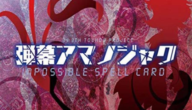 弾幕アマノジャク 〜 Impossible Spell Card. Free Download
