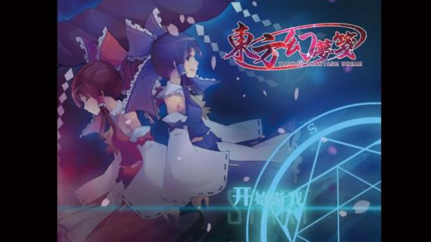 東方幻夢箋 ~ Touhou Phantasm Dream Torrent Download