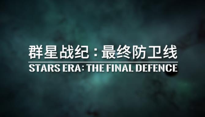 群星 战 纪: 最终 防卫 线 - STARS ERA: THE FINAL SAVUNMA Free Download