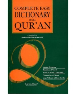 Complete Easy Dictionary of the Qur'an