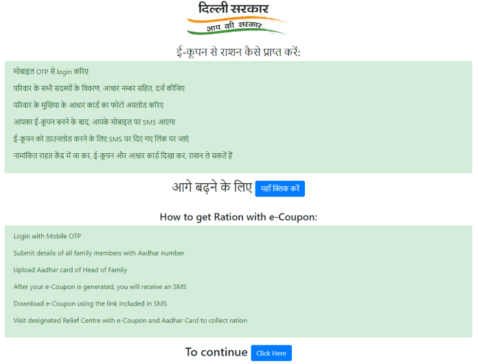 Delhi Ration Card E-Coupon