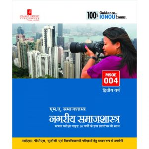 IGNOU MSOE-004 नगरीय समाजशास्त्र (Urban Sociology) IGNOU Help Book with Solved Previous Years' Question Papers and Important Exam Notes