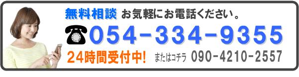 054-334-9355