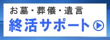 終活バナー