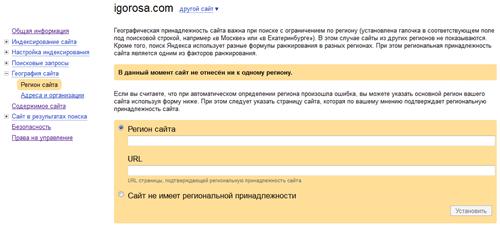 выбор региона для сайта в Яндексе