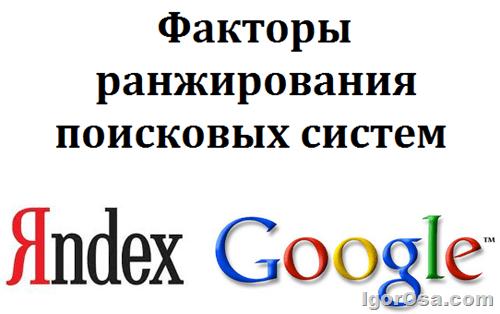 Факторы ранжирования поисковых систем