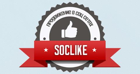 Быстрое продвижение в социальных сетях soc-like.ru
