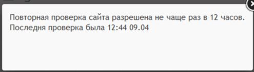 ограничения сервиса sitexpert.org