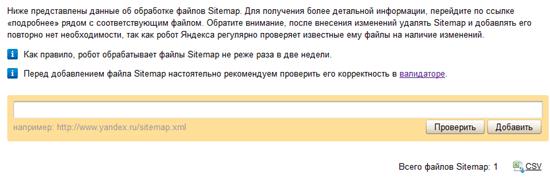 добавляем sitemap.xml в панель Яндекса