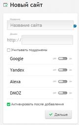 создание проекта в sitexpert.org