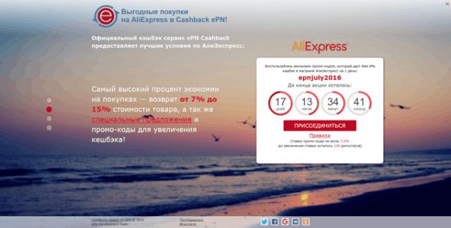 кэшбэк Aliexpress EPN