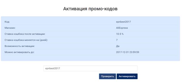 epnbest2017 промокод для кэшбэк Алиэкспресс