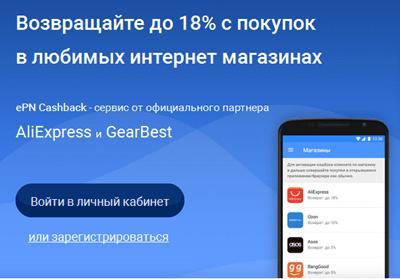 ePN Cashback до 18% с покупок на Алиэкспресс