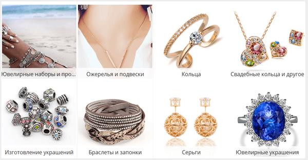Ювелирные изделия для подарка на 8 Марта можно купить на Алиэкспресс