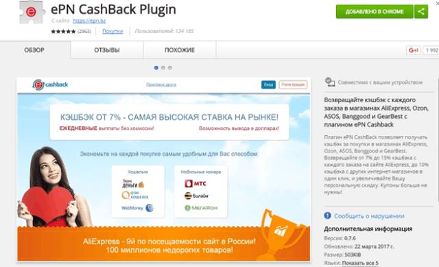 браузерный плагин ePN Cashback