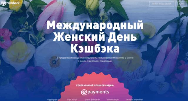 Акция ePN Cashback