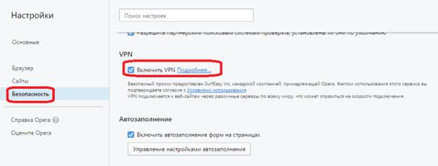 Включить VPN в браузере Opera