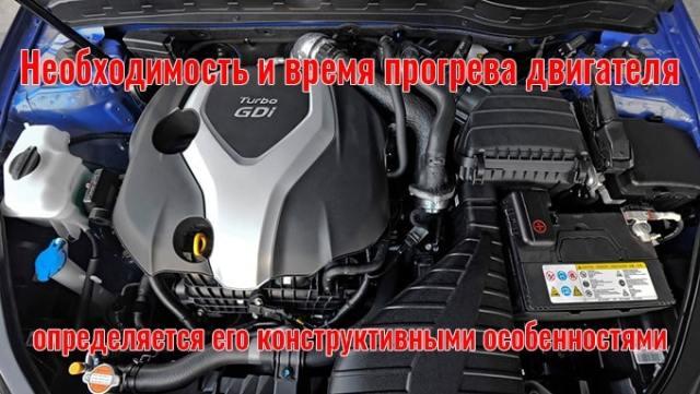 Прогревать ли турбированный двигатель?