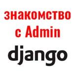 Знакомство с Django Admin