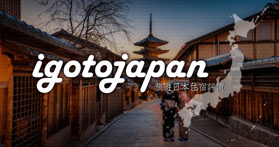 旅遊日本住宿評價 :: 飯店民宿住宿 / 線上訂房 / 旅遊資訊